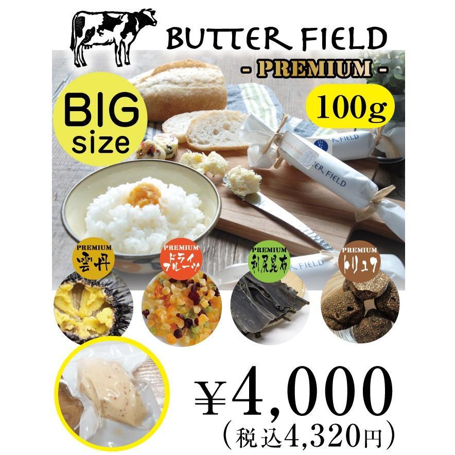 バター 通販 うに