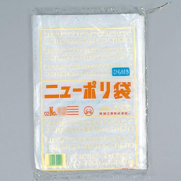 巾150×長さ250mm福助工業 ニューポリ規格袋0.02 紐付 No.9 No.9 No.9 (10000枚) efb