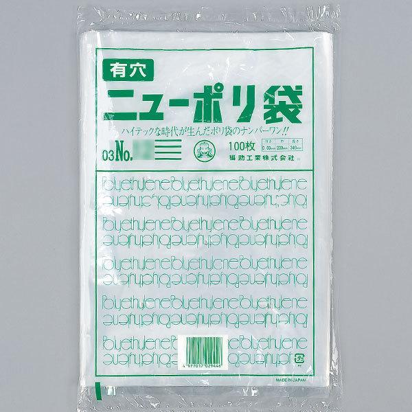 巾260×長さ380mm福助工業 ニューポリ規格袋0.03 有穴 No.13 (3000枚)