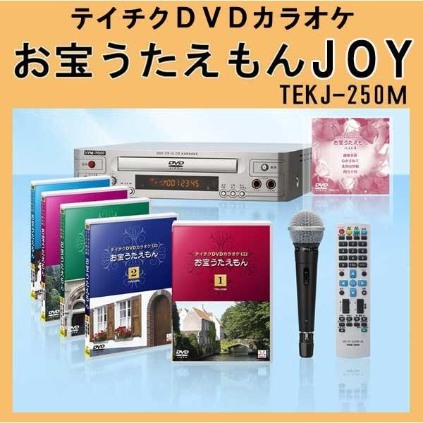 お宝うたえもんJOY TEKJ-250M (DVDプレーヤー+DVD5枚組 全250曲+マイク1本)カラオケDVD特典ソフト付