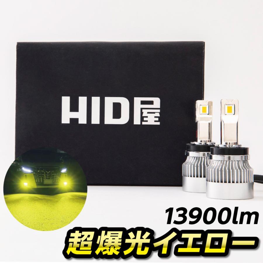 HID屋 13000lm LED フォグランプ イエロー 実測値 13000lm H8 H11 H16 HB4 爆光 3000K 黄色 イエローフォグ車検対応|tradingtrade