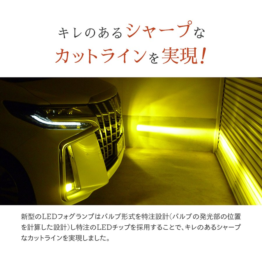 HID屋 13000lm LED フォグランプ イエロー 実測値 13000lm H8 H11 H16 HB4 爆光 3000K 黄色 イエローフォグ車検対応|tradingtrade|11