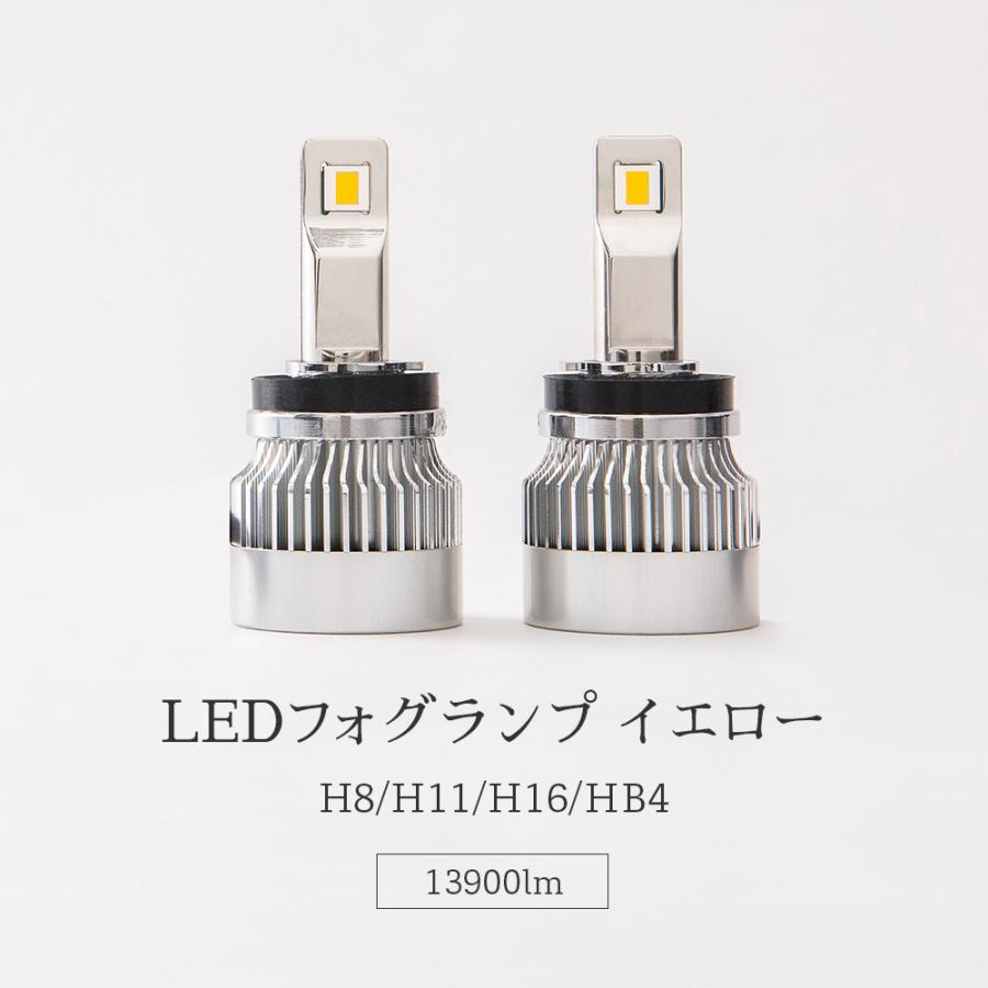 HID屋 13000lm LED フォグランプ イエロー 実測値 13000lm H8 H11 H16 HB4 爆光 3000K 黄色 イエローフォグ車検対応|tradingtrade|03