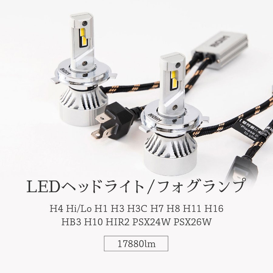 55W HIDよりも明るい LEDヘッドライト Mシリーズ H1 H3 H3C h4 H7 H8 H11 H16 H10 HB3 HB4 HIR2 PSX24W PSX26W 爆光17880lm 6500k 車検対応 フォグランプ tradingtrade 03