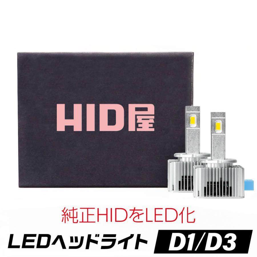 HID屋 LEDヘッドライト D1S/D3S 12200lm 6500k ホワイト 35W 2本1セット 車検対応 純正交換用 LEDバルブ 加工不要 ワーニングキャンセラー内蔵 輸入車 Dシリーズ|tradingtrade