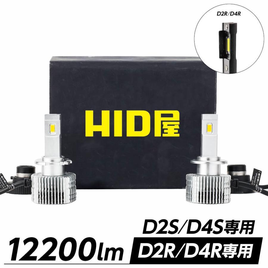 HID屋 LEDヘッドライト D2S D2R D4S D4R 12200lm 6500k ホワイト 35W 2本1セット 車検対応 加工不要 純正HIDを簡単LED化 ドライバー内蔵式 Dシリーズ tradingtrade