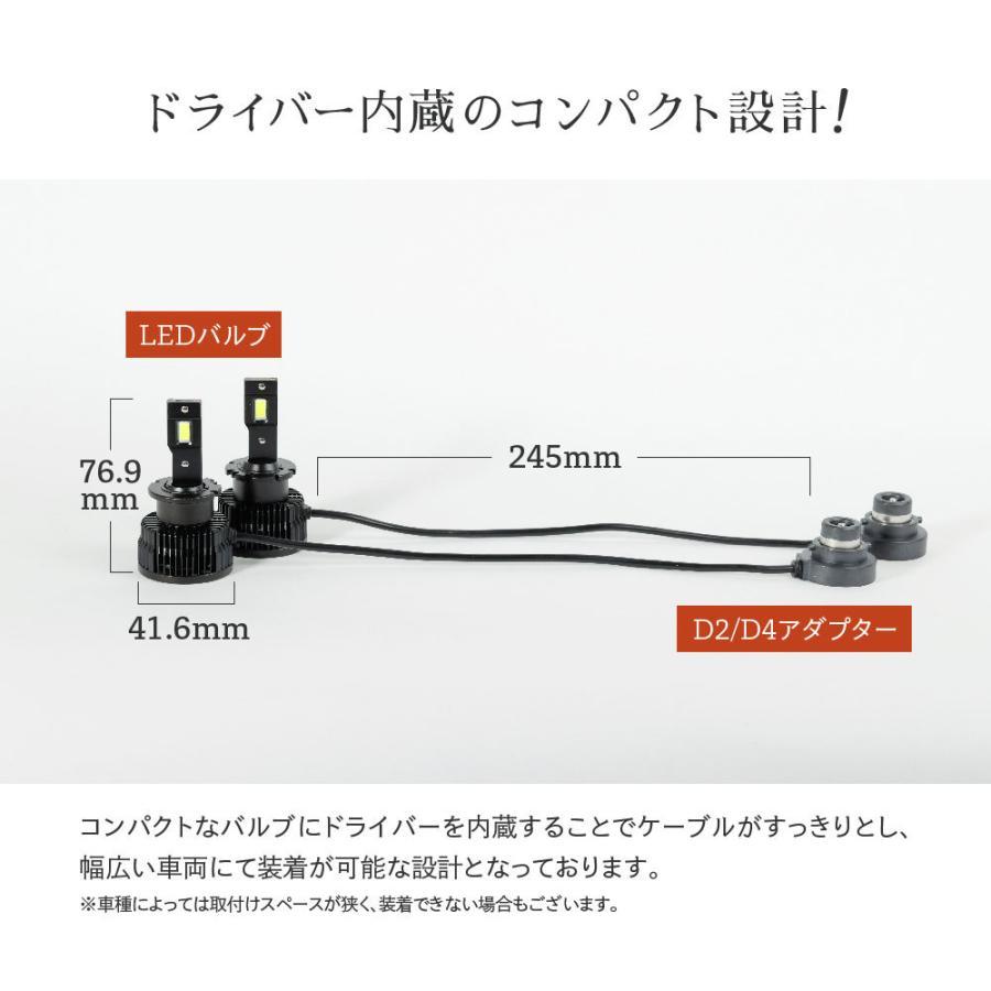 HID屋 LEDヘッドライト D2S D2R D4S D4R 12200lm 6500k ホワイト 35W 2本1セット 車検対応 加工不要 純正HIDを簡単LED化 ドライバー内蔵式 Dシリーズ tradingtrade 13