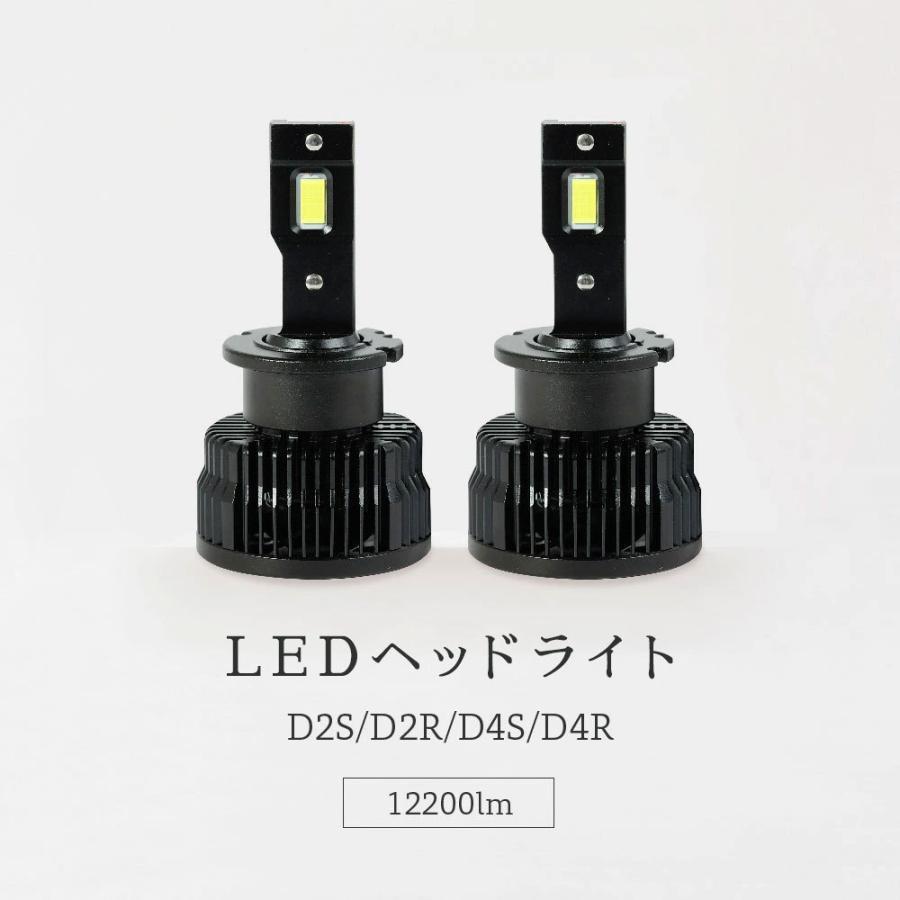 HID屋 LEDヘッドライト D2S D2R D4S D4R 12200lm 6500k ホワイト 35W 2本1セット 車検対応 加工不要 純正HIDを簡単LED化 ドライバー内蔵式 Dシリーズ tradingtrade 03
