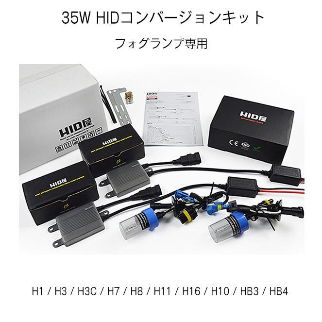 【HID屋】フォグランプ専用 35W 55W HIDコンバージョンキット H8/H11/H16/HB4/H3/H3C 選択可 3000K/4300k/6000k/8000k/12000K|tradingtrade|02