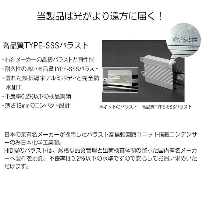 【HID屋】フォグランプ専用 35W 55W HIDコンバージョンキット H8/H11/H16/HB4/H3/H3C 選択可 3000K/4300k/6000k/8000k/12000K|tradingtrade|05