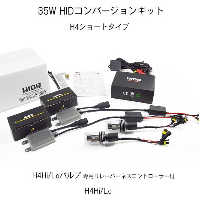 35W HIDキット ショートタイプ H4Hi/Lo リレー付 HIDバルブ 4300k 6000k 8000k ヘッドライト|tradingtrade|02