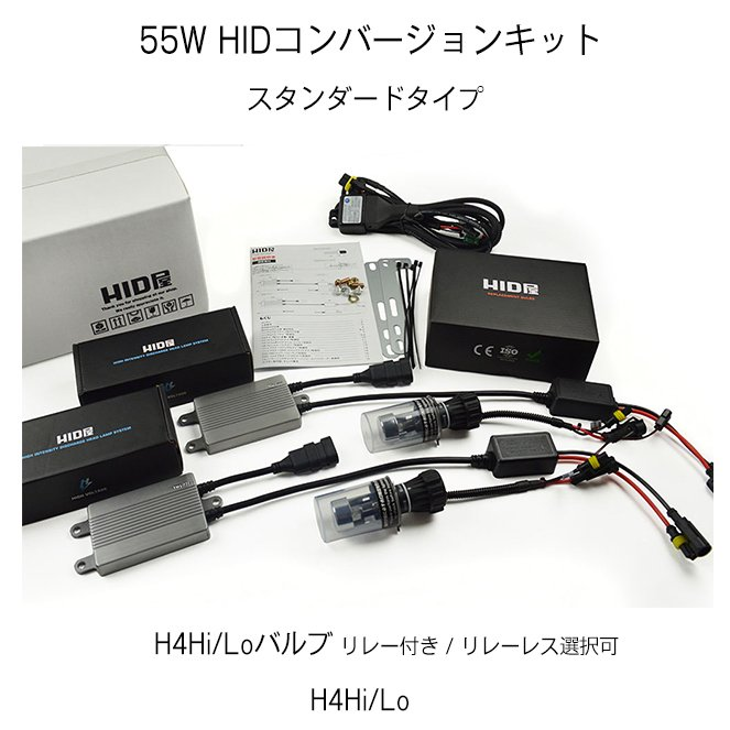 HID屋 55W HIDキット スタンダードタイプ H4Hi/Lo リレー付/リレーレス H11 H9 H8 H16 HB4 HB3 H7 H3C H3 H1 バルブ 3000K 4300k 6000k 8000k 12000K|tradingtrade|03