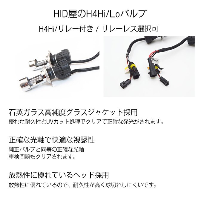 HID屋 55W HIDキット スタンダードタイプ H4Hi/Lo リレー付/リレーレス H11 H9 H8 H16 HB4 HB3 H7 H3C H3 H1 バルブ 3000K 4300k 6000k 8000k 12000K|tradingtrade|06