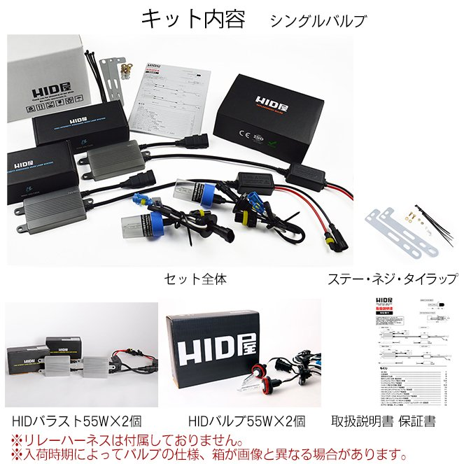 HID屋 55W HIDキット スタンダードタイプ H4Hi/Lo リレー付/リレーレス H11 H9 H8 H16 HB4 HB3 H7 H3C H3 H1 バルブ 3000K 4300k 6000k 8000k 12000K|tradingtrade|07