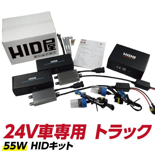 HID屋 24V車専用HIDコンバージョンキット 55W H4Hi/Lo H11 H8 H3C H3 HIDバルブ 3000K 4300k 6000k 8000k 12000K tradingtrade