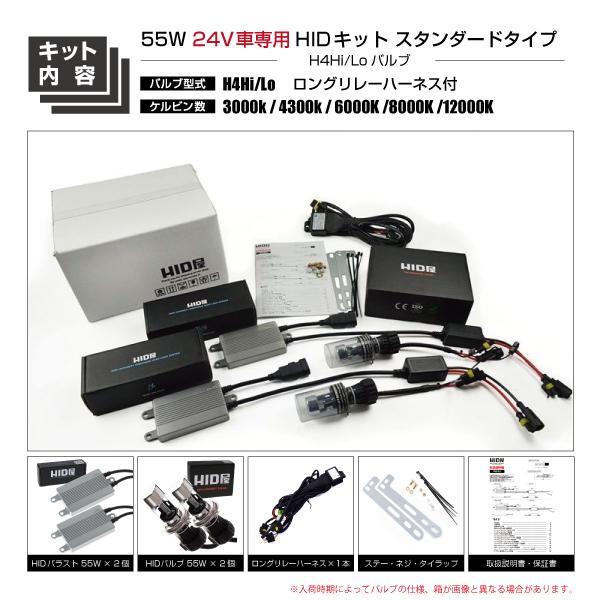 HID屋 24V車専用HIDコンバージョンキット 55W H4Hi/Lo H11 H8 H3C H3 HIDバルブ 3000K 4300k 6000k 8000k 12000K tradingtrade 12