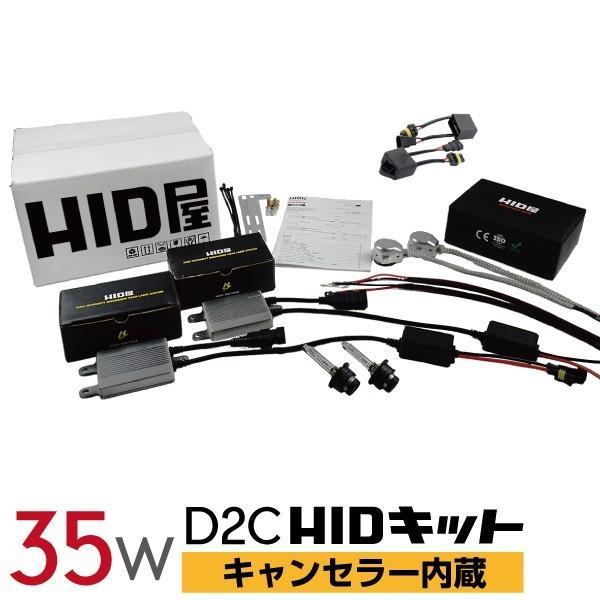 輸入車用HIDパワーアップキット 35W ワーニングキャンセラー内蔵 D2C D2R D2S 選択可(純正変換アダプター付)|tradingtrade