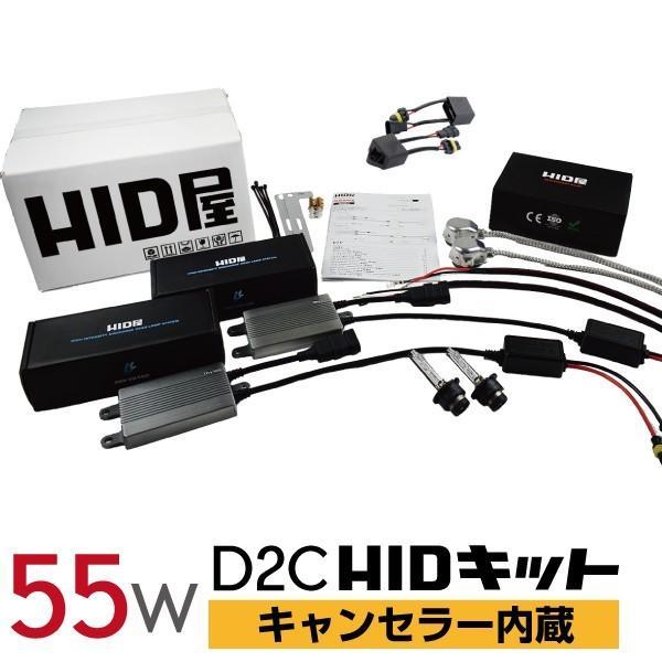 HID屋 輸入車用 HIDキット 55W ワーニングキャンセラー内蔵 D2C D2R D2S D4R D4S 6000k 8000k 12000k 純正変換アダプター付 tradingtrade