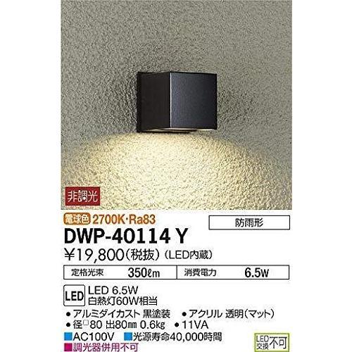 大光電機(DAIKO) LEDアウトドアライト (LED内蔵) LED 6.5W 電球色 2700K DWP-40114Y
