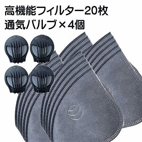 マスク バルブ付きマスク スポーツマスク PM2.5 活性炭フィルター 5層マスク 通気性 防風マスク (フィルター20 trafstore 02