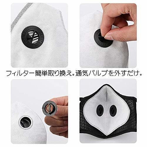 マスク バルブ付きマスク スポーツマスク PM2.5 活性炭フィルター 5層マスク 通気性 防風マスク (フィルター20 trafstore 03