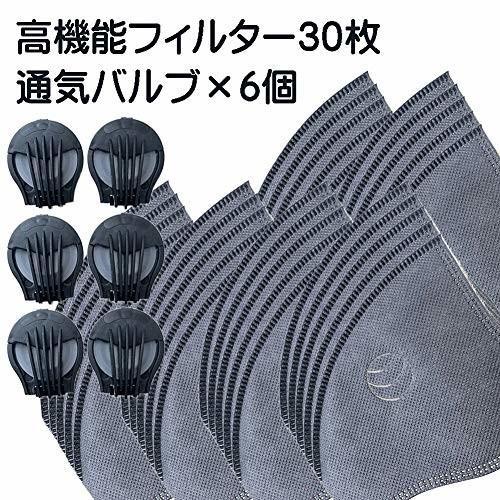 マスク バルブ付きマスク スポーツマスク PM2.5 活性炭フィルター 5層マスク 通気性 防風マスク (フィルター30|trafstore|02