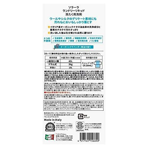 ソラーラ(ON)ランドリーリキッド500mL(エコオーガニック・洗濯用洗剤・イタリア産・酵素不使用) trafstore 07
