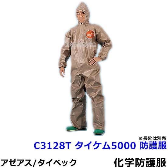 化学防護服 C3128T タイケム5000 防護服 送料無料/タイベック/防塵服/放射能/デュポン/化学防護服/有害物質