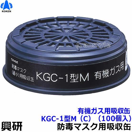 興研 有機ガス用吸収缶 KGC-1型M(C)(100個)ガスマスク/作業