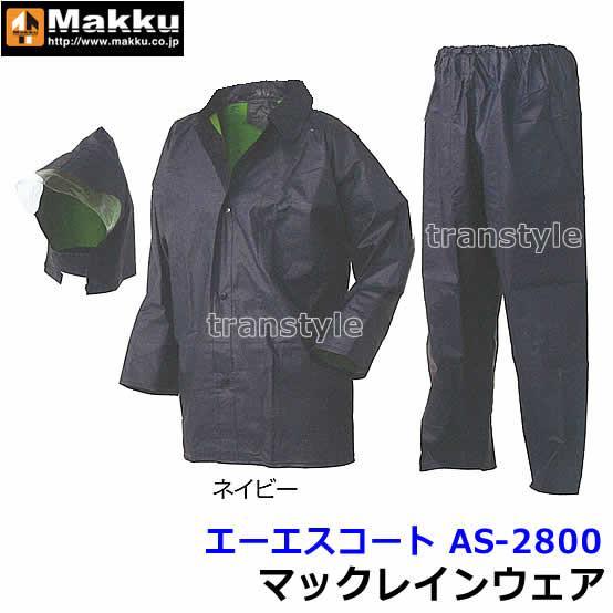 レインウェア エーエスコート AS-2800 M〜ELサイズ(20着入) 雨合羽/カッパ/レインコート/業務用