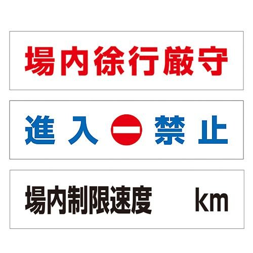 駐車場看板 駐車場場内標識 300×1200mm 選べる3タイプ標識/案内/スタンド