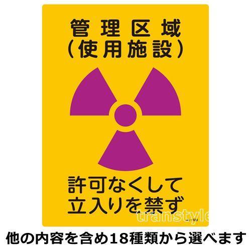 看板 JIS放射能標識 400×300mm 選べる18タイプ 放射性物質/管理区域 ...
