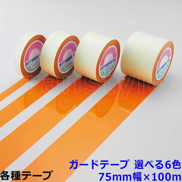ガードテープ 75mm幅×100m 選べる6色 動線/区画/フロアライン/床