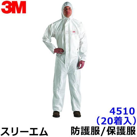 防護服/保護服 3M/スリーエム 4510 (20着入) タイベック/作業着/送料無料
