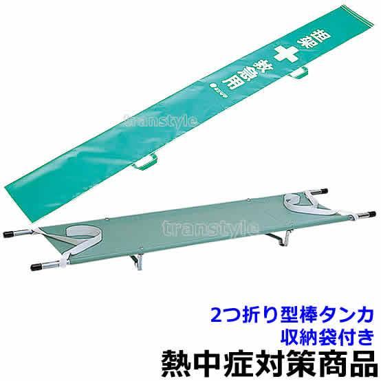 送料無料 熱中症対策 棒タンカ2つ折り型 収納袋付き (TB2002)作業/応急処置/予防セット