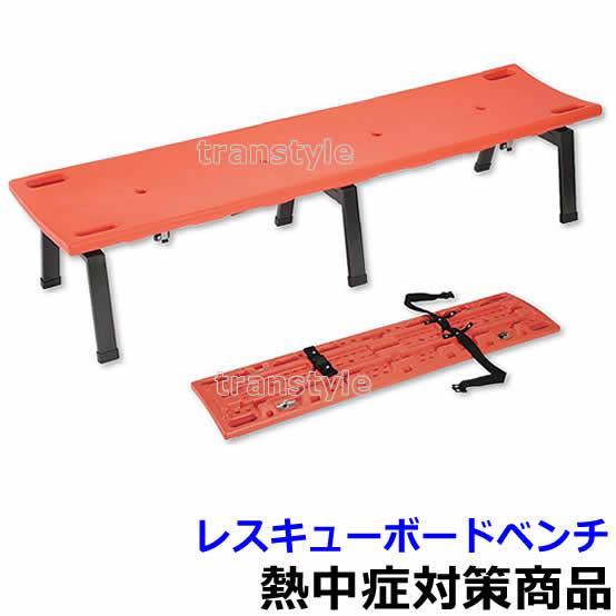 送料無料 熱中症対策 レスキューボードベンチ 178×46×38cm (HO-528)作業現場/炎天下/ミスト/冷却