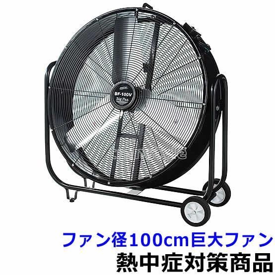 早割クーポン! 送料無料 熱中症対策 ビッグファン (HO-605) 炎天下/ミスト/冷却, ピアノベール d29916ff