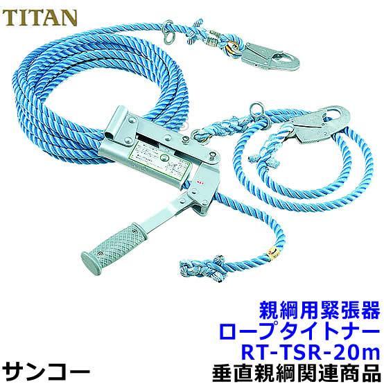 安全帯/サンコー 水平親綱用緊張器 ロープタイトナーT16TSR-20m テトロンロープ赤芯入 タイタン安全帯