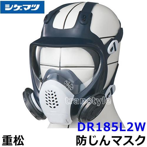 シゲマツ/重松防じんマスク 取替え式防塵マスク DR185L2W-RL2 Mサイズ 粉塵/作業/医療用/送料無料