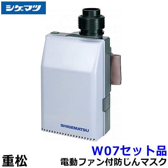 シゲマツ/重松 電動ファン付隔離式マスク用ファンユニット W07セット品 一定流量型PAPR/作業/工事/粉塵/送風/バッテリー/送料無料