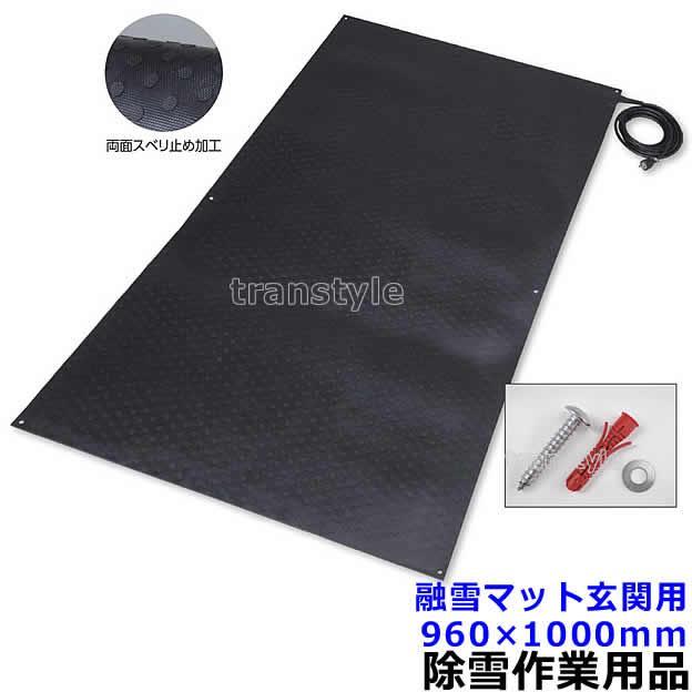除雪作業用品 融雪マット玄関用 1m (WT-130-1) 防寒対策用品/作業着/雪かき/除雪/送料無料
