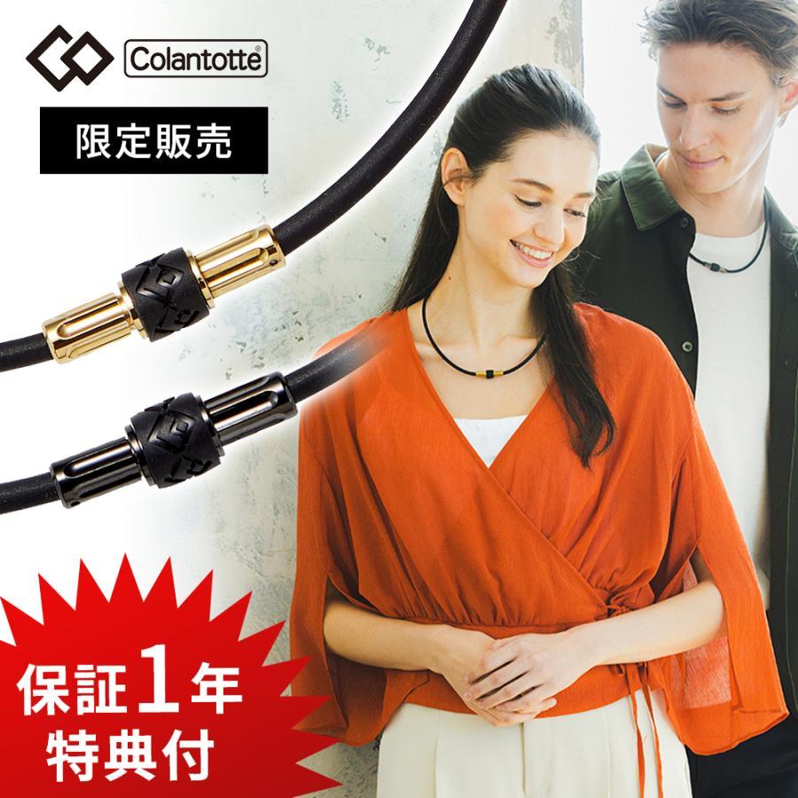 コラントッテ ネックレス リボル Revol Colantotte 磁気ネックレス 医療機器 ABARE transit