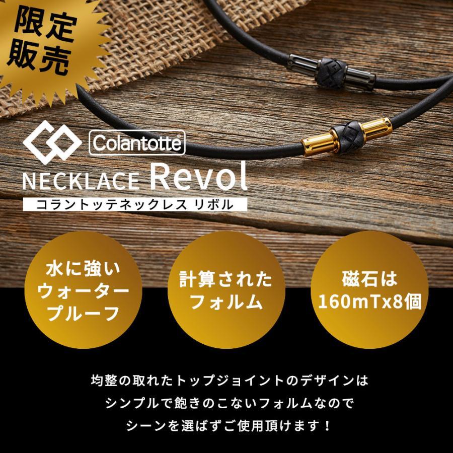 コラントッテ ネックレス リボル Revol Colantotte 磁気ネックレス 医療機器 ABARE transit 02
