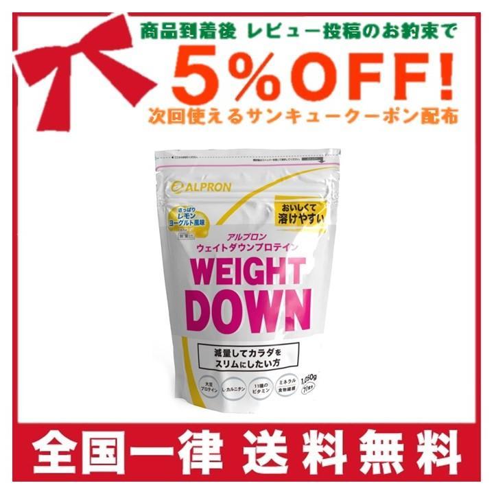 アルプロン ウェイトダウン大豆プロテイン 1,050g【約70食分】レモンヨーグルト風味(ソイ ALPRON 国内生産)|traum