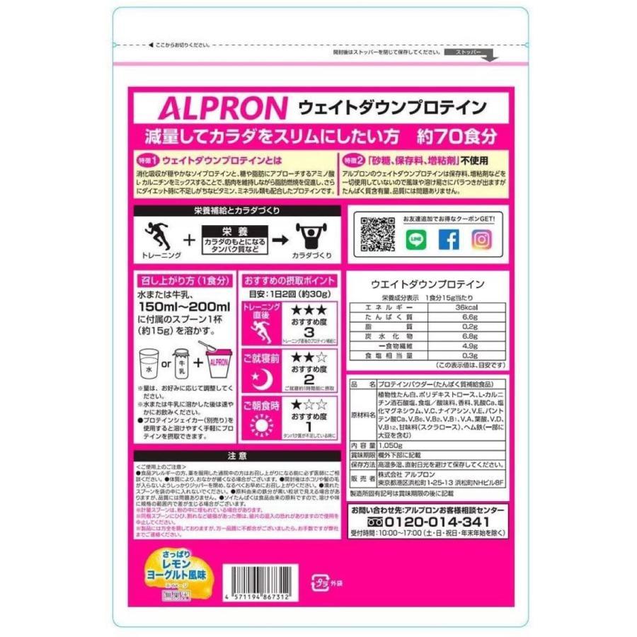 アルプロン ウェイトダウン大豆プロテイン 1,050g【約70食分】レモンヨーグルト風味(ソイ ALPRON 国内生産)|traum|02