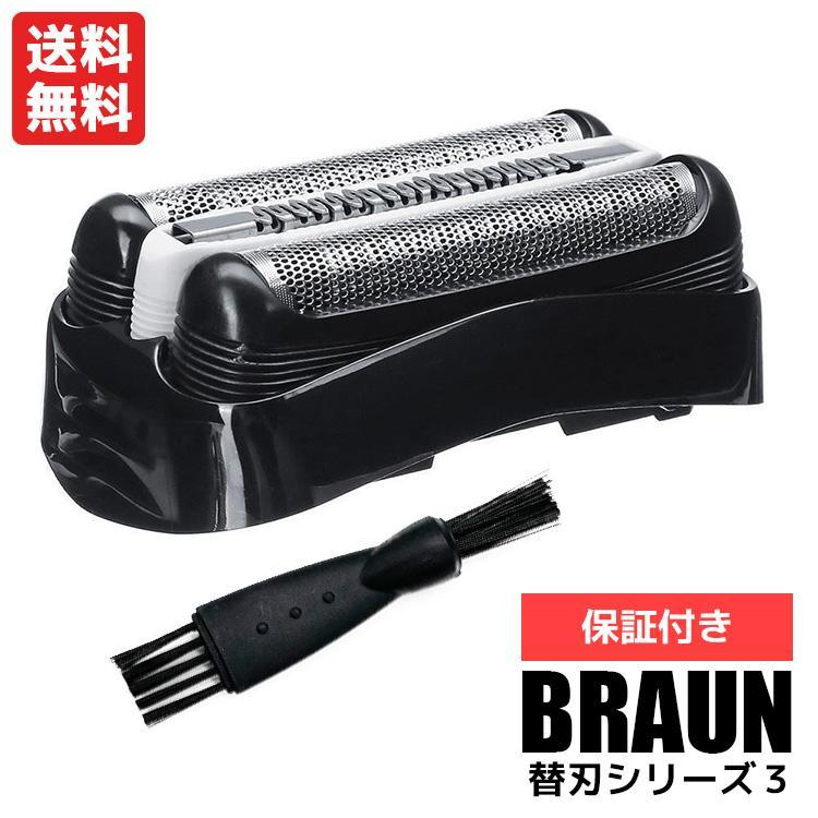 ブラウン 互換替刃 シェーバー 掃除ブラシ付 シリーズ3 32B F/C32B F/C32B-5 F/C32B-6 シリーズ3 網刃+内刃セット 一体型カセット ブラック BRAUN 互換品 travel-depart