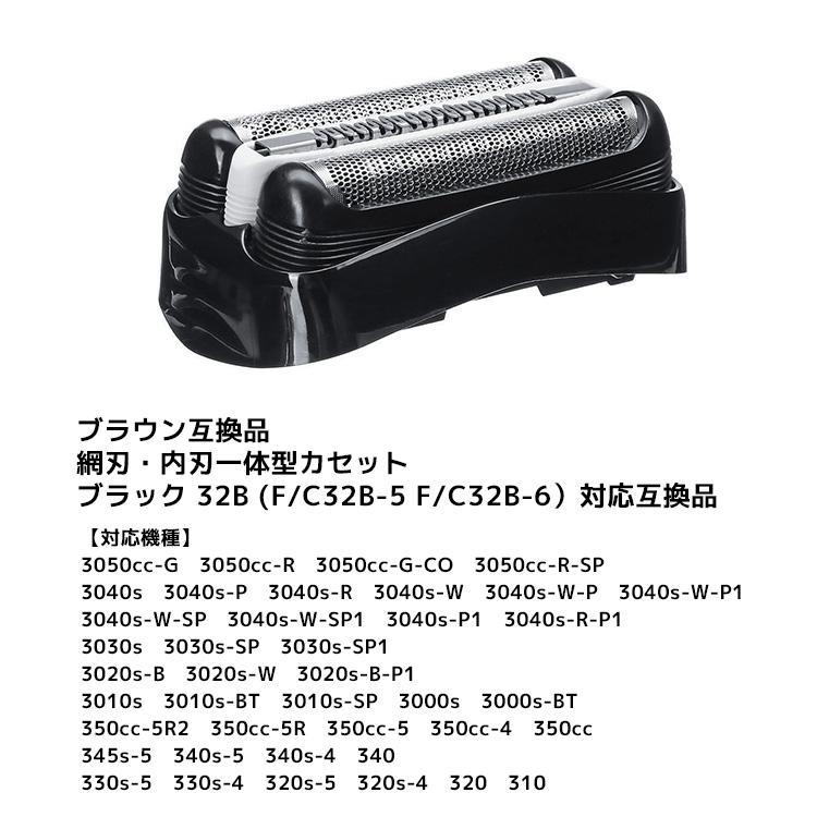 ブラウン 互換替刃 シェーバー 掃除ブラシ付 シリーズ3 32B F/C32B F/C32B-5 F/C32B-6 シリーズ3 網刃+内刃セット 一体型カセット ブラック BRAUN 互換品 travel-depart 06