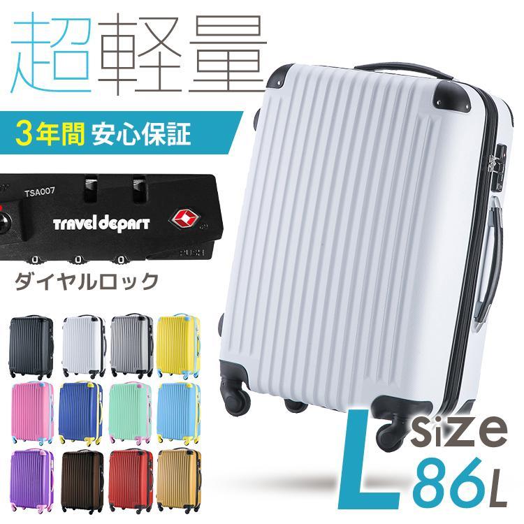 スーツケース Lサイズ 大型 キャリーケース キャリーバッグ かわいい 人気 超軽量 安心3年保証 大型 TSAロック搭載 長期旅行 送料無料 travel-depart