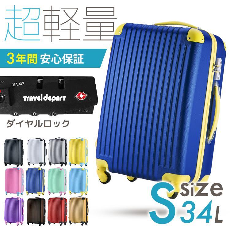 スーツケース 機内持ち込み sサイズ キャリーケース  かわいい 3年保証 人気 格安 超軽量 2泊 3泊用 旅行用品 ファスナー tsaロック travel-depart