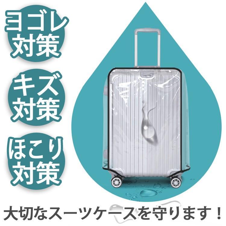 スーツケース キャリーバッグ カバー 防水 ラゲッジカバー トランク 雨 保護 傷 防止 無地 透明 旅行 トラベル レインカバー S M L 対応|travel-depart|02